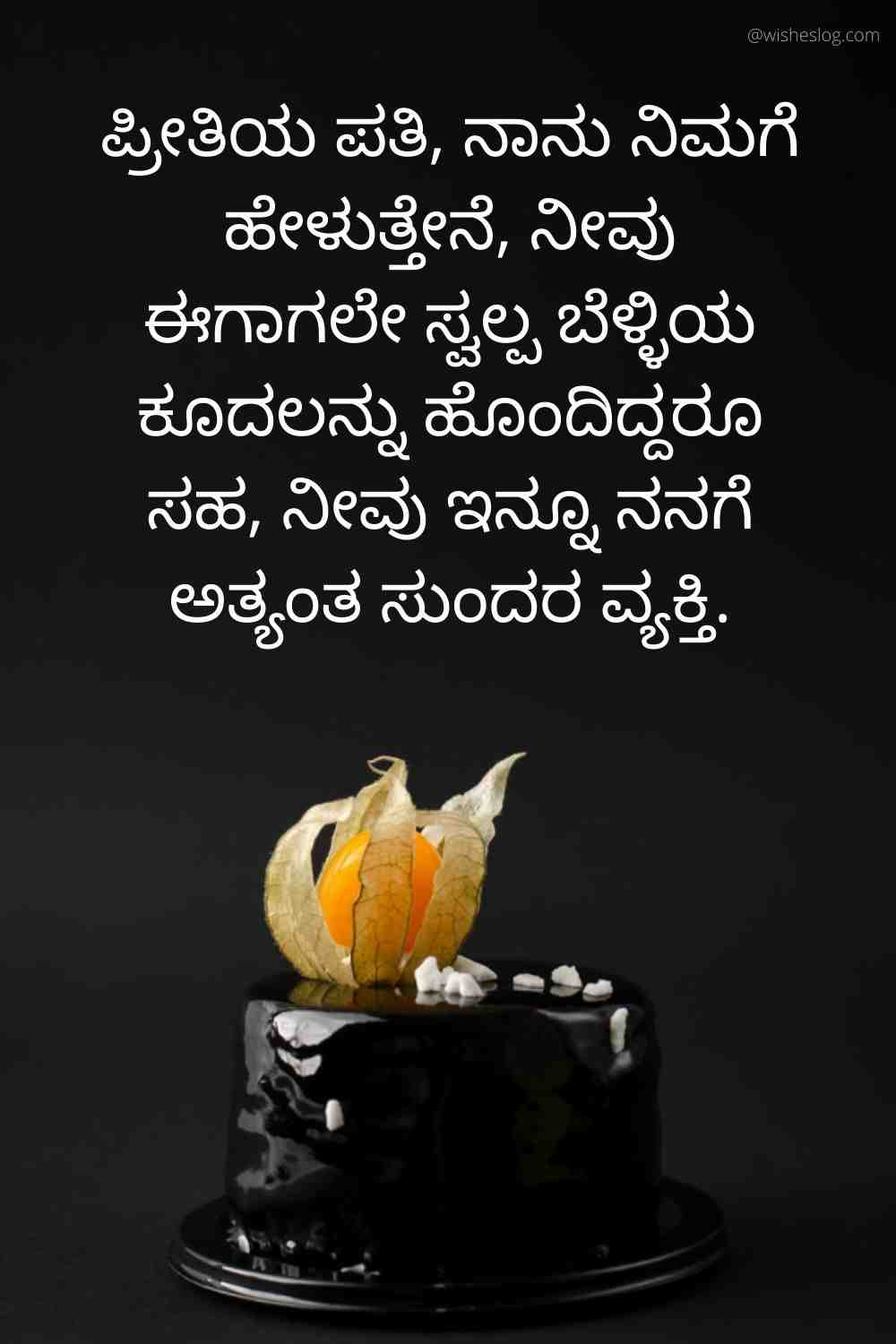 birthday wishes for husband with love in kannada