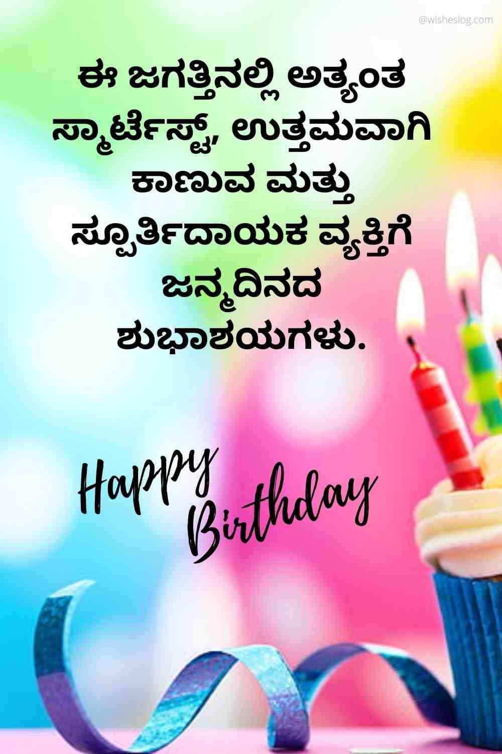 romantic birthday wishes for husband in kannada