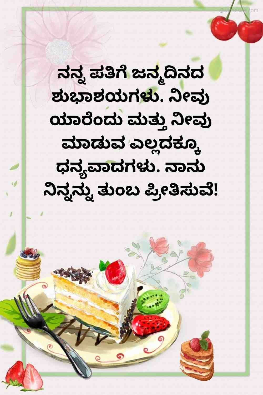 special birthday wishes for husband in kannada
