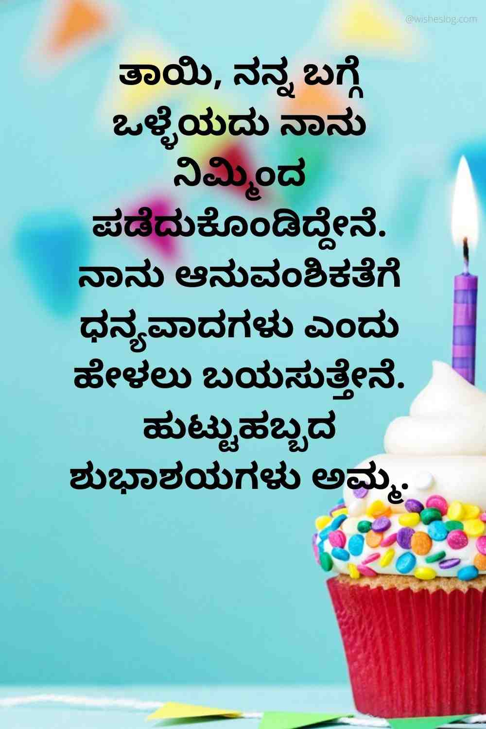 birthday quotes in kannada for amma
