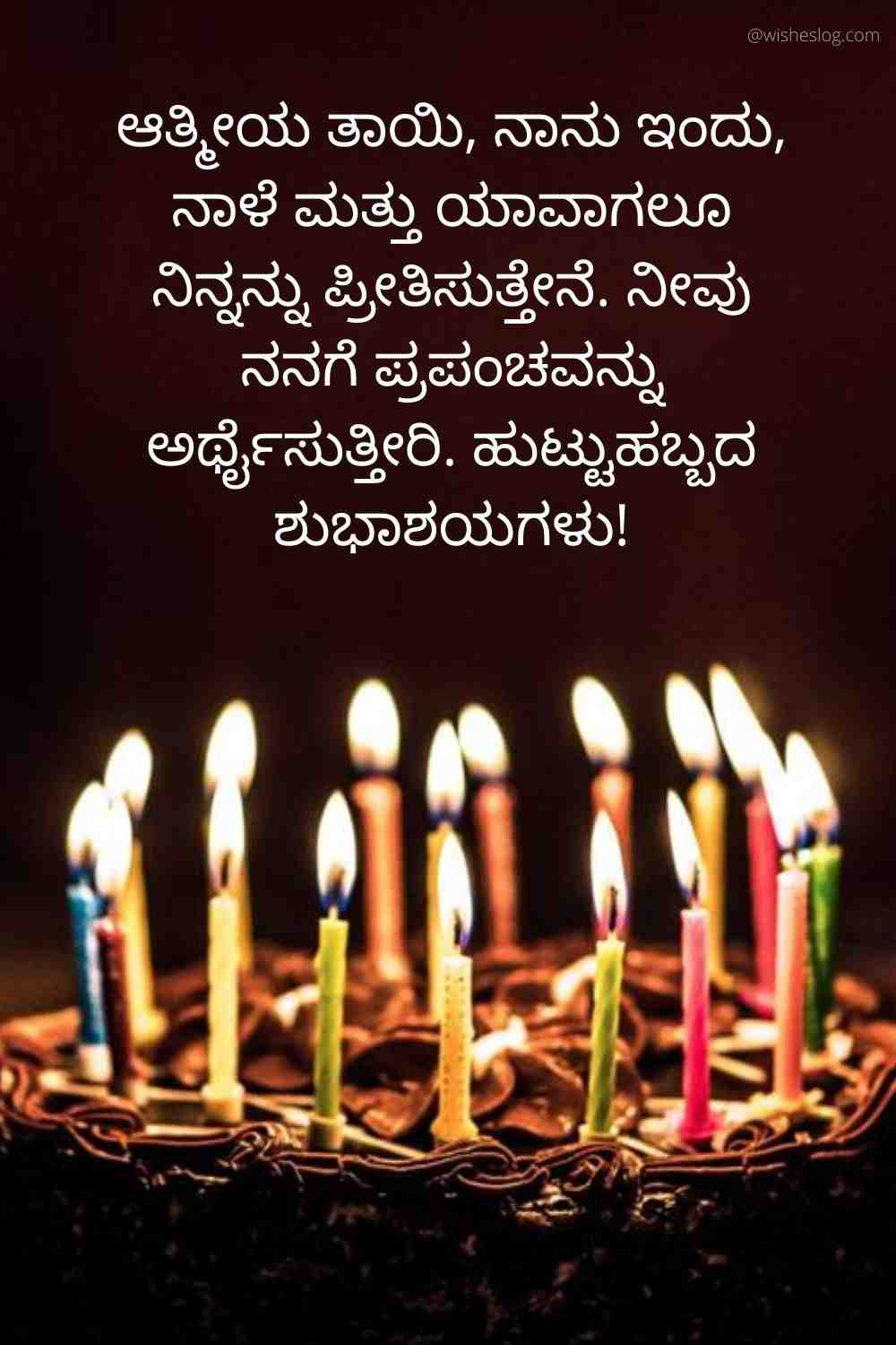birthday quotes in kannada for mother