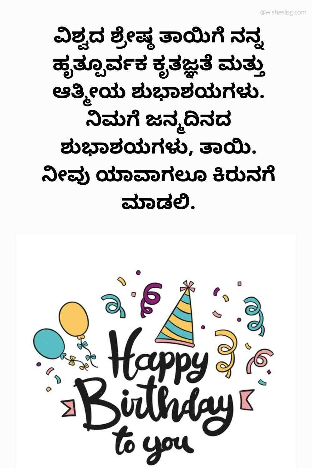 birthday wishes for kannada in tamil
