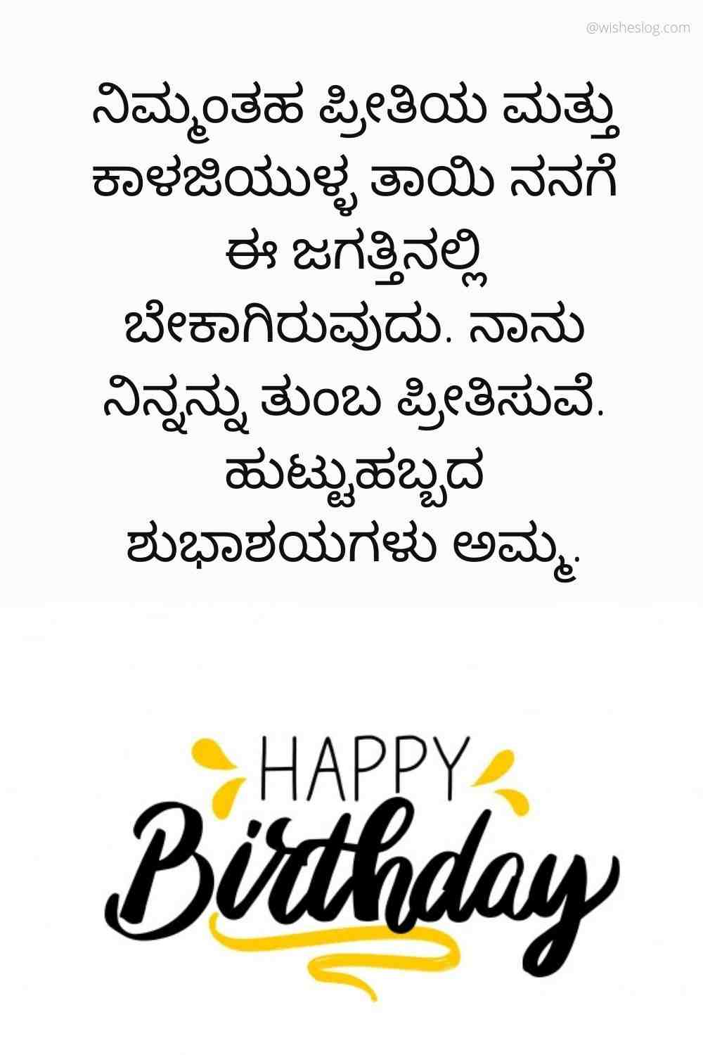 birthday wishes for mom in kannada