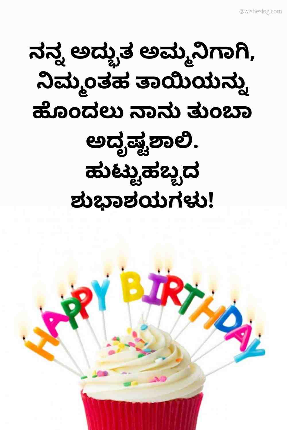 birthday wishes for mother in kannada
