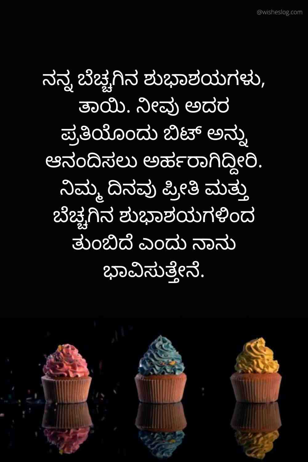 birthday wishes in kannada for mother