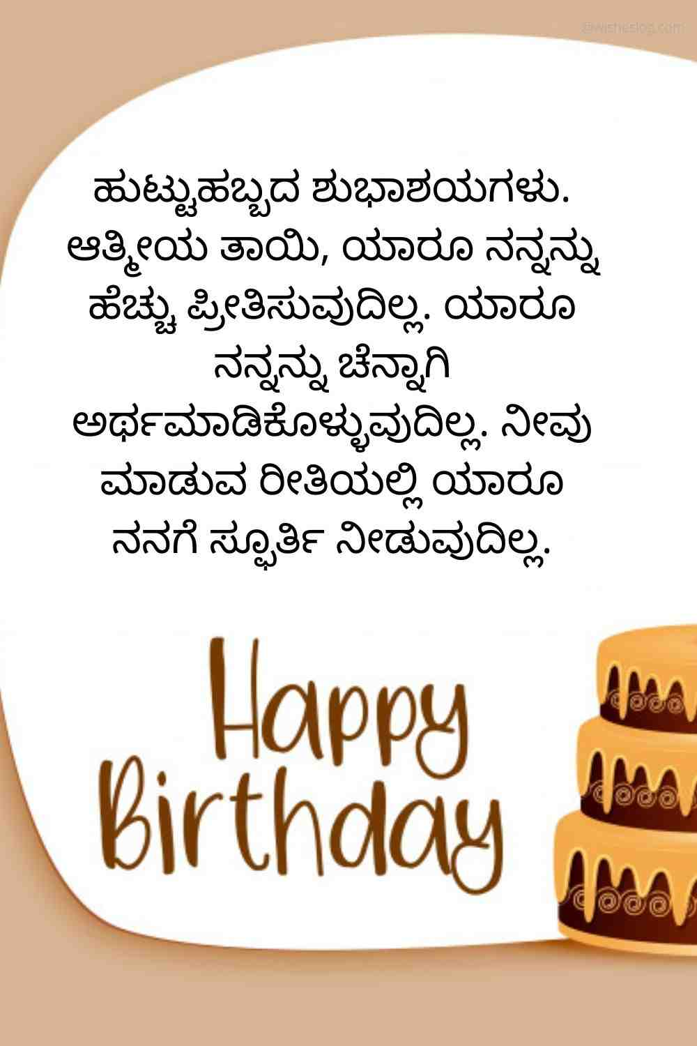 birthday wishes quotes in kannada for amma
