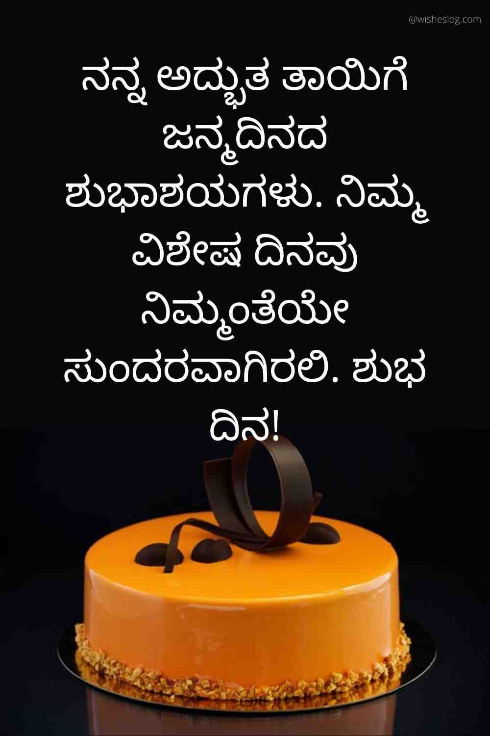 birthday wishes quotes in kannada for mother