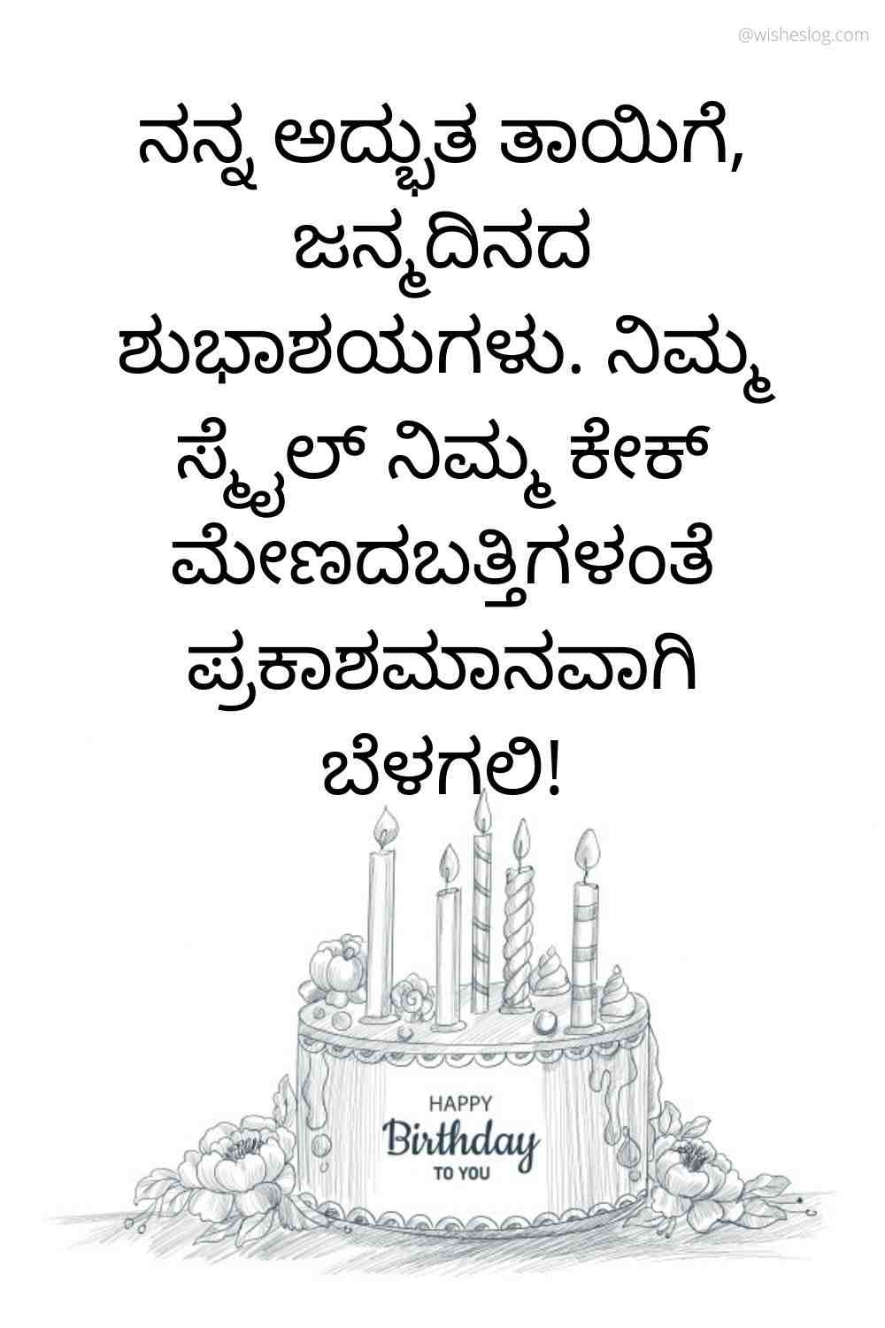 happy birthday images in kannada for mom