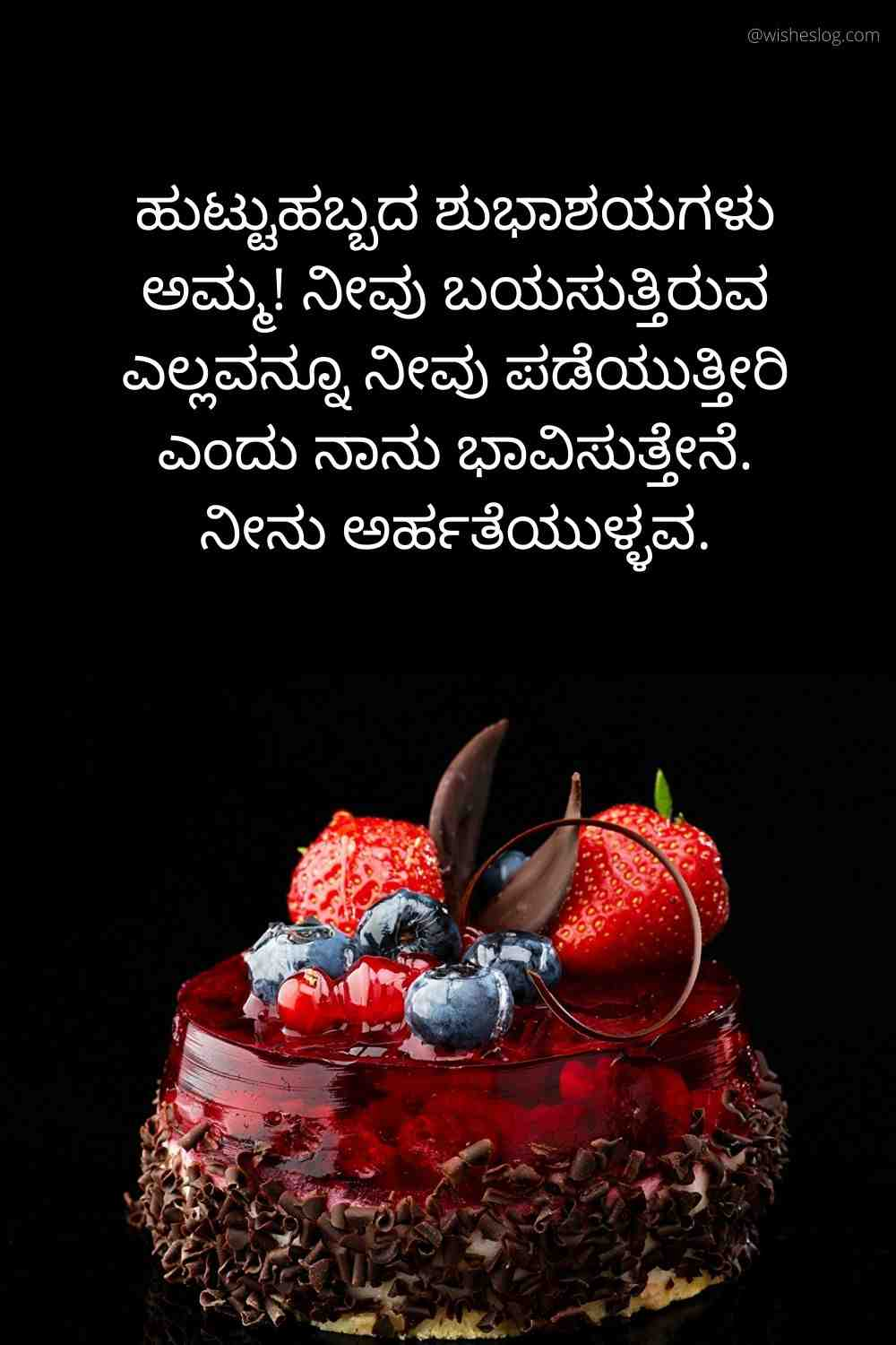 happy birthday images in kannada for mother