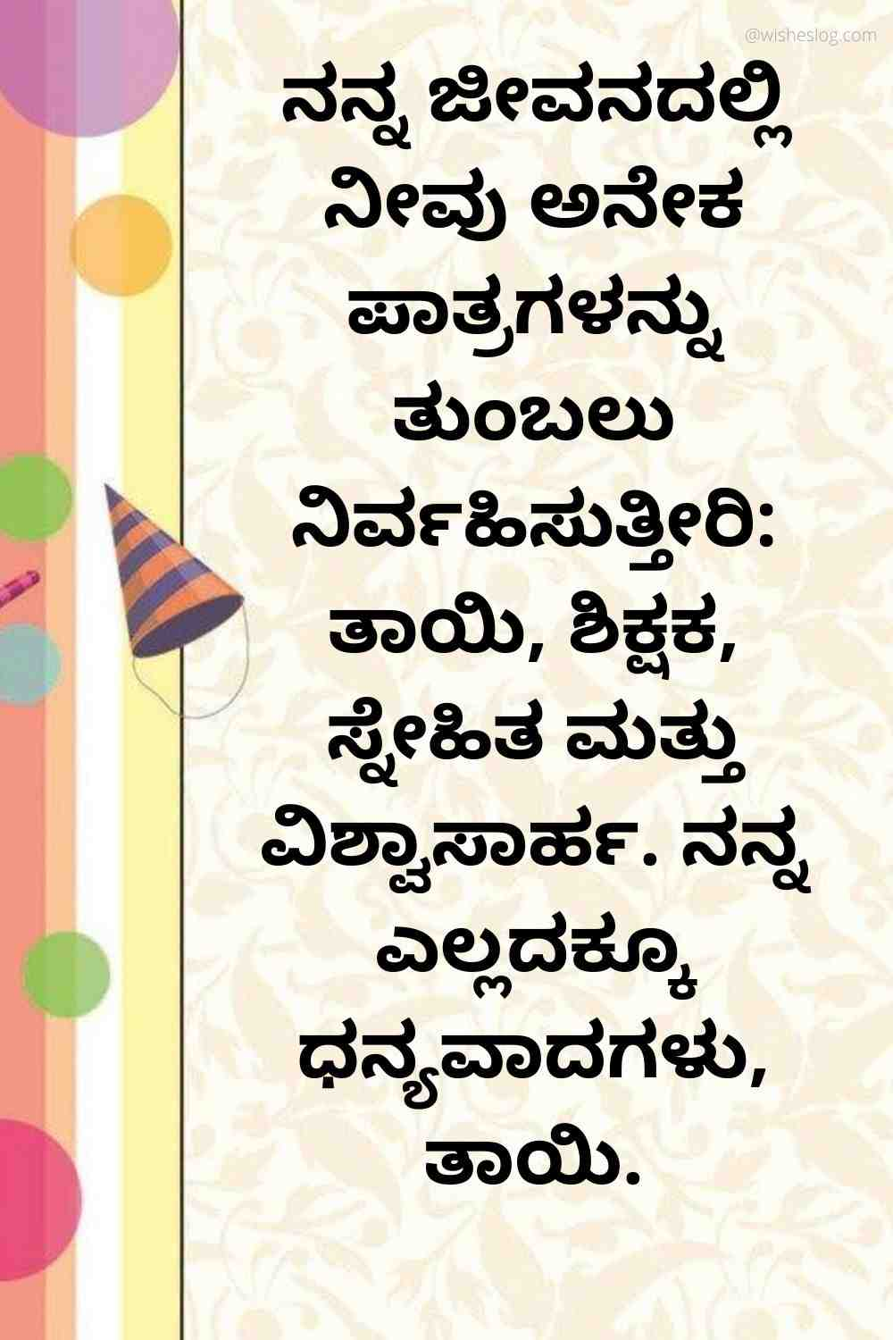 happy birthday wishes in kannada for mother