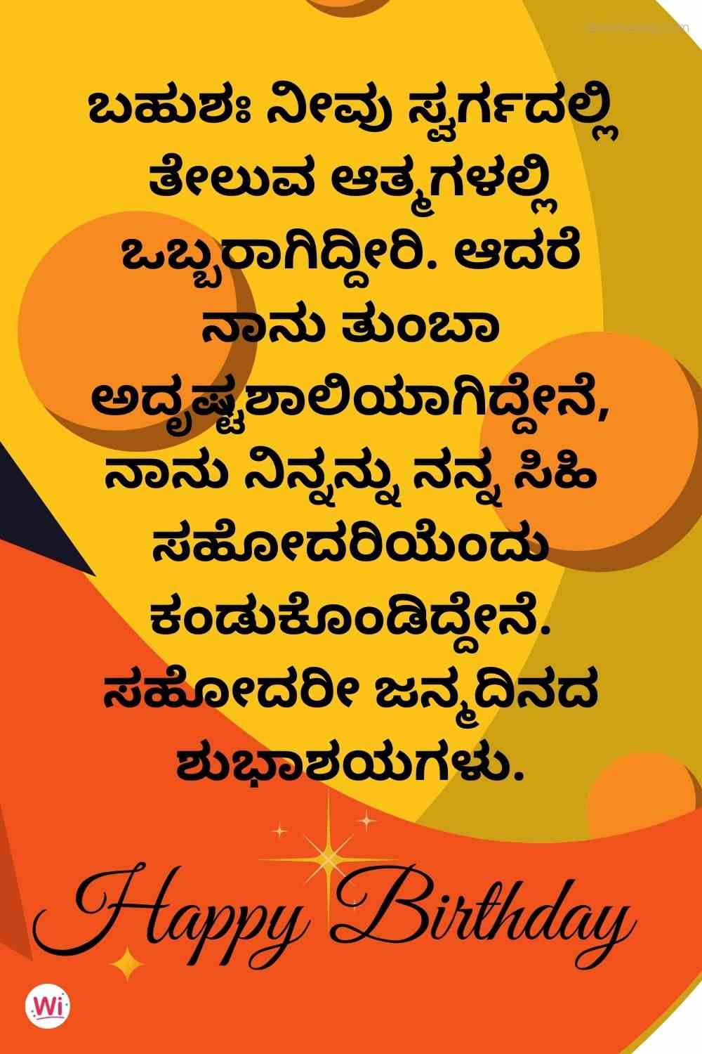 best birthday wishes for sister in kannada