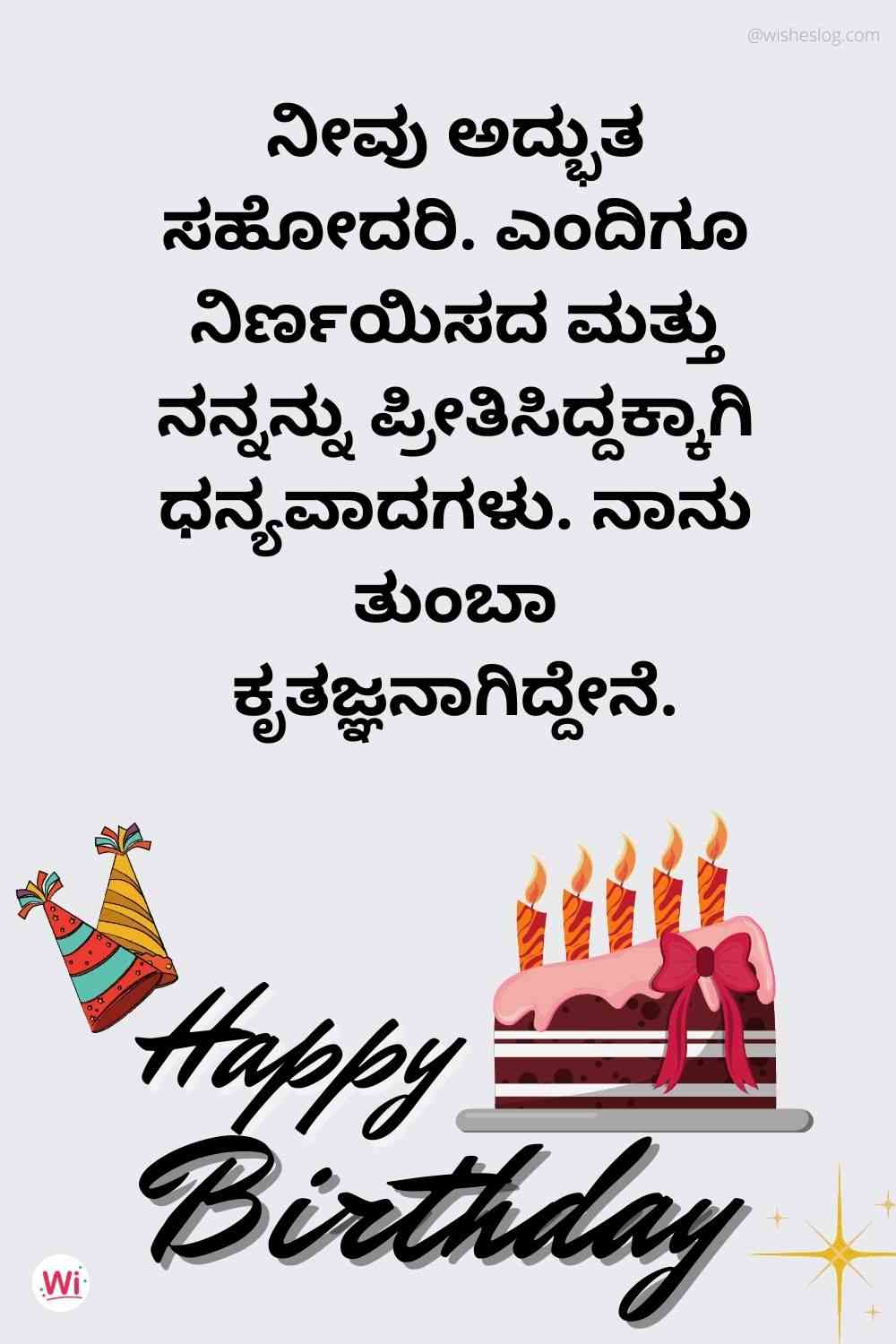 happy birthday wishes for sister in kannada