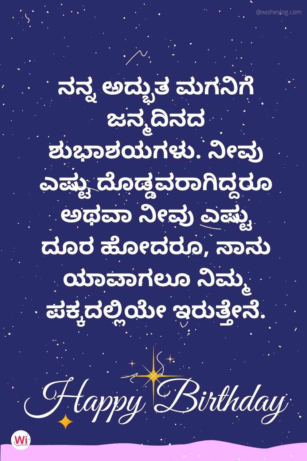 happy birthday to my son quotes in kannada