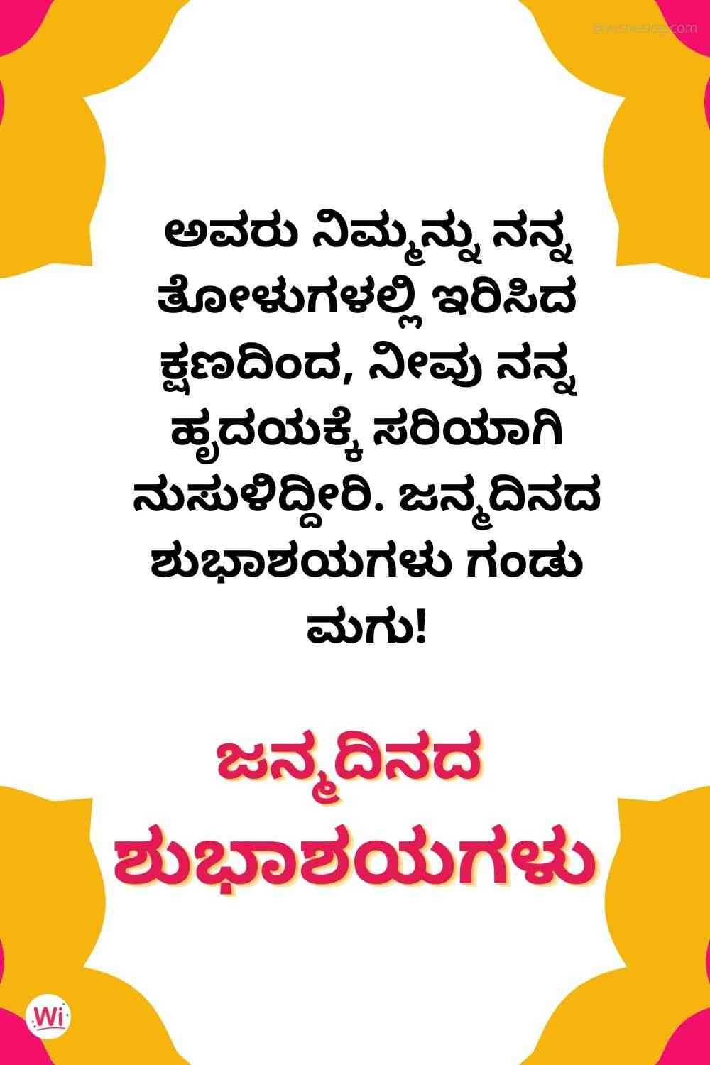 happy birthday to your son in kannada