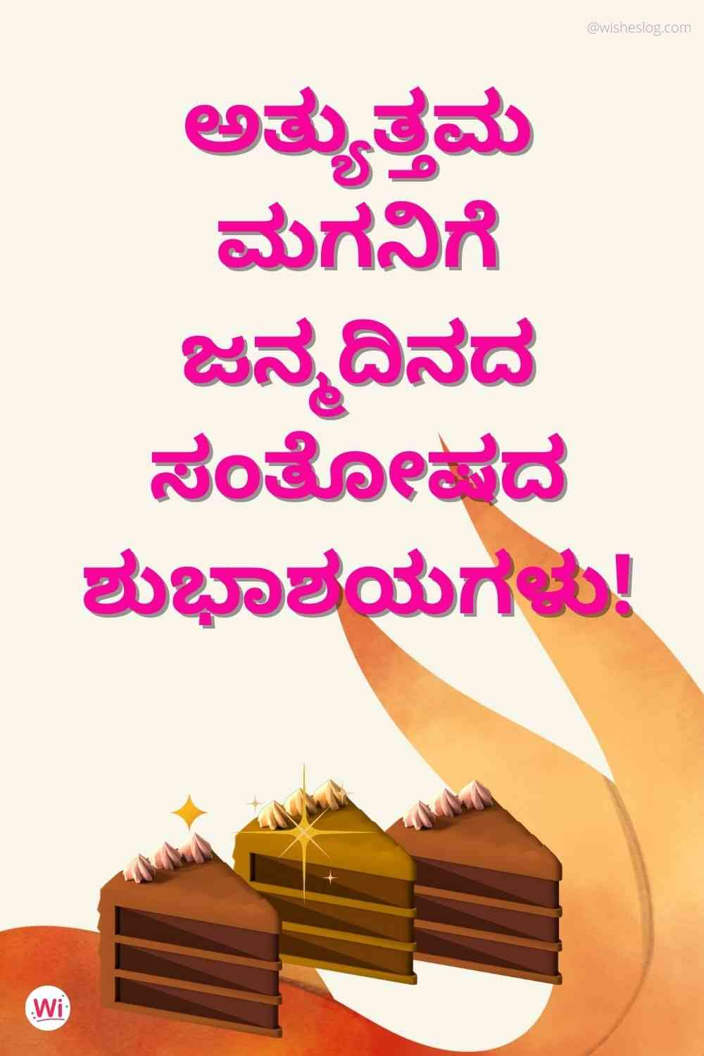 happy birthday wishes for son in kannada