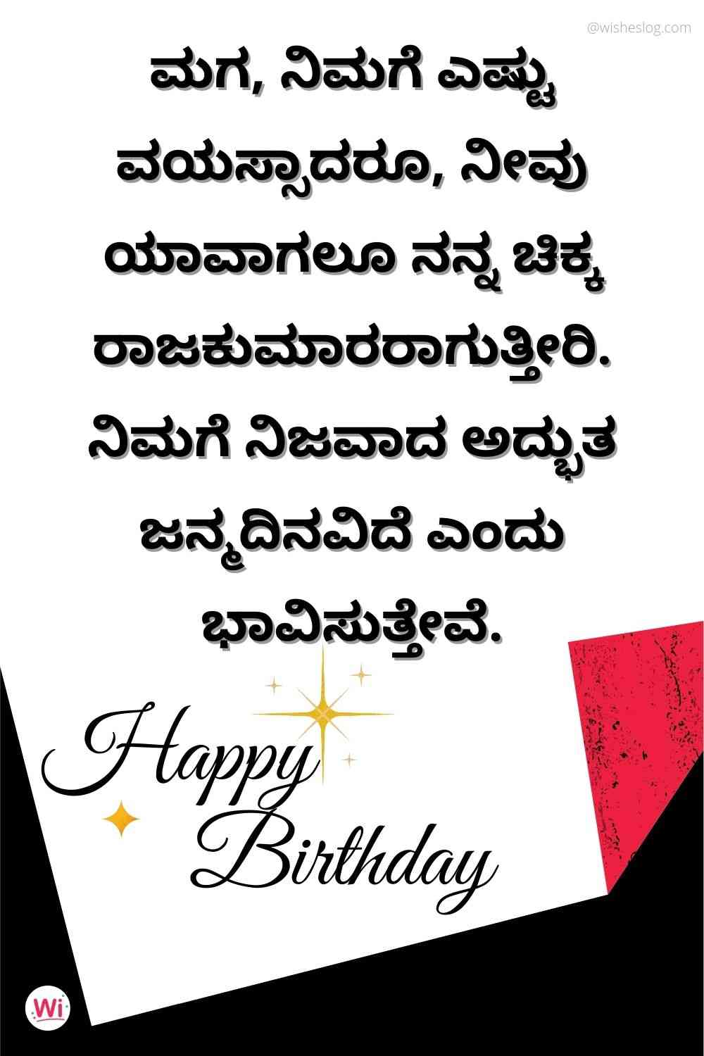 happy birthday wishes to my son