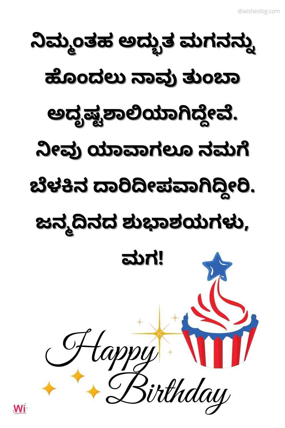 quotes about son birthday in kannada
