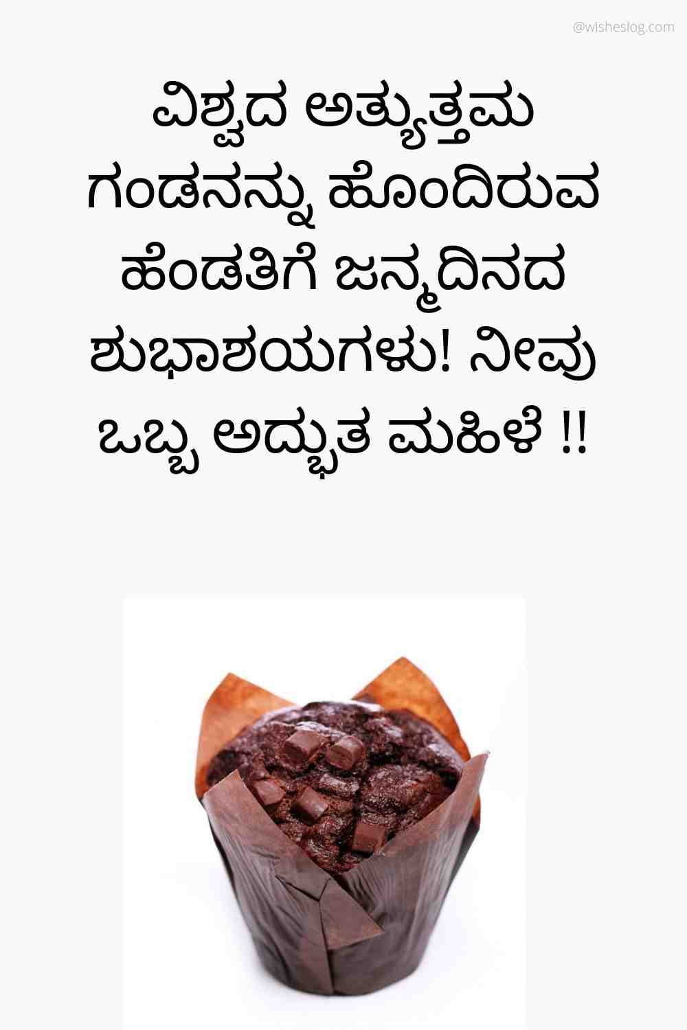 birthday quotes for wife kannada