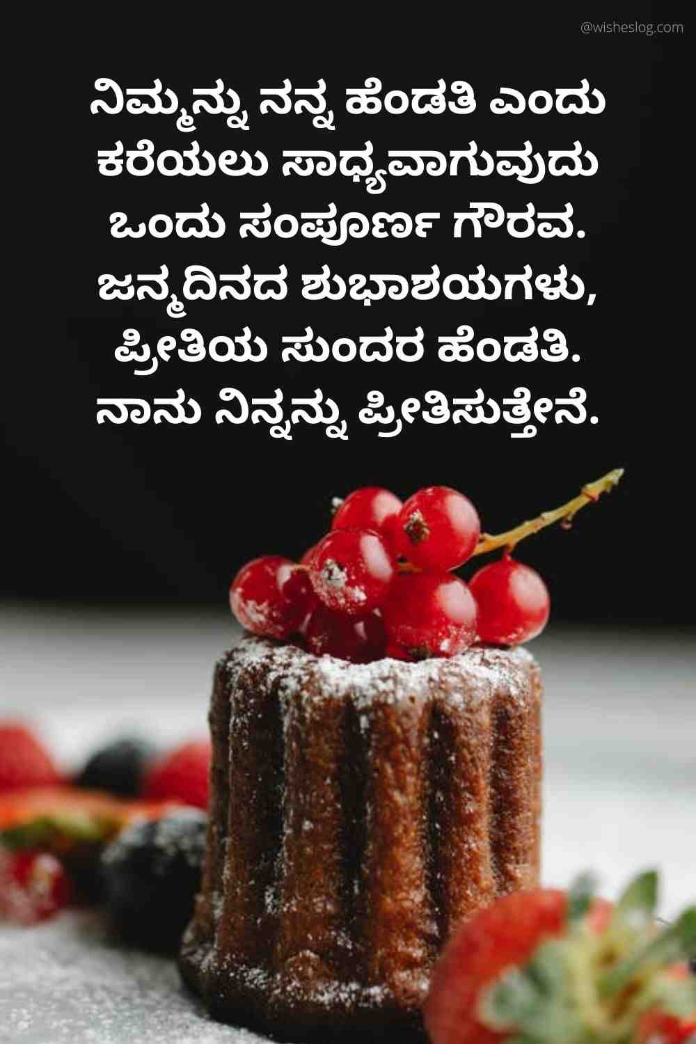 birthday wishes for wife in kannada