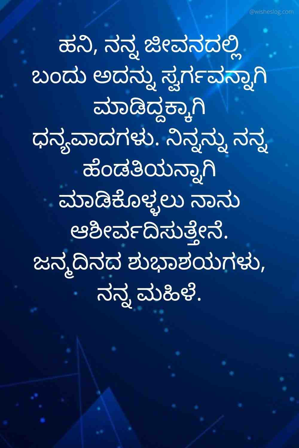 birthday wishes for wife kannada