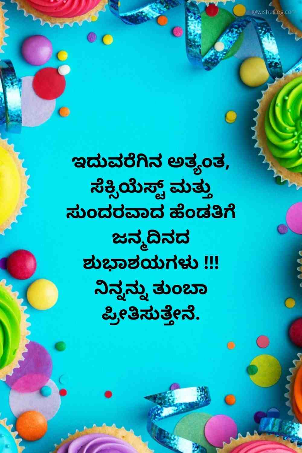 birthday wishes in kannada for wife