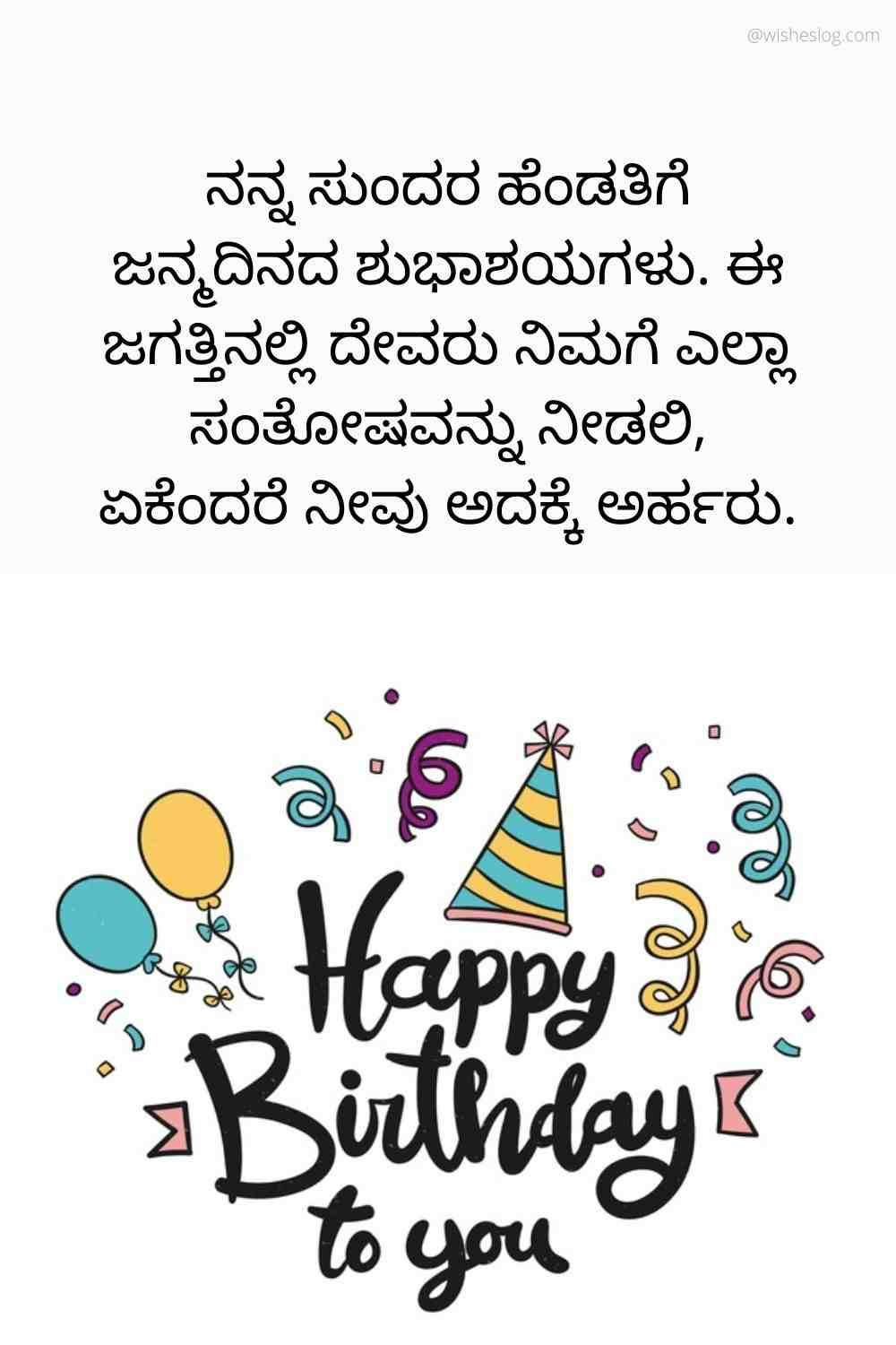 birthday wishes to wife in kannada