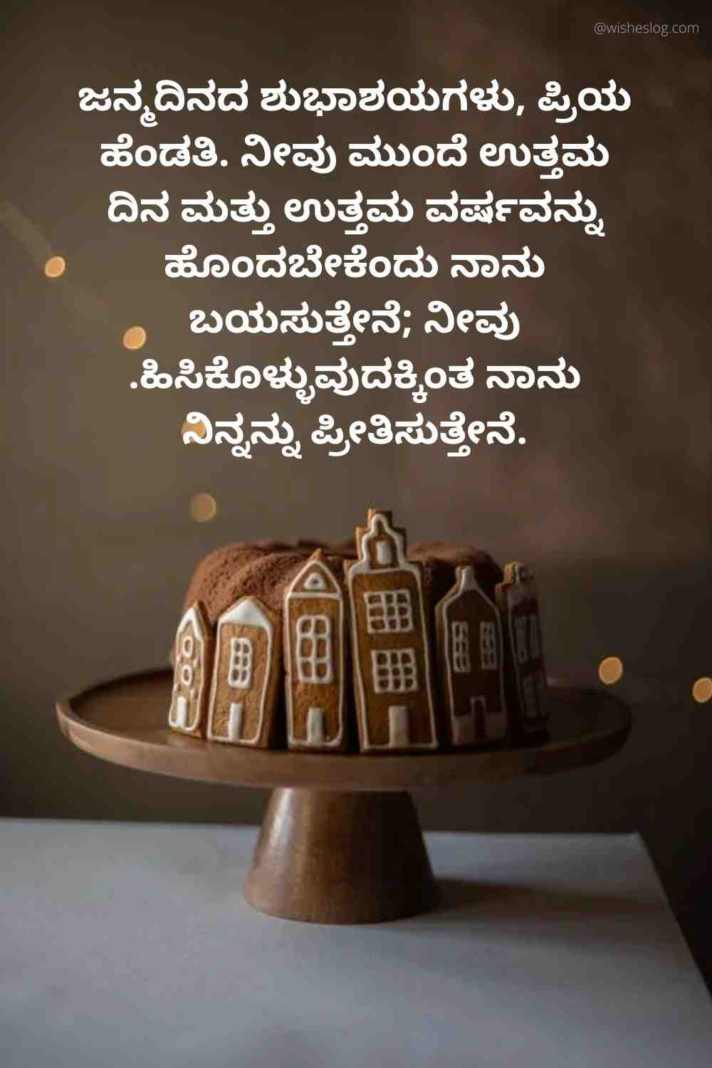 happy birthday quotes for wife kannada