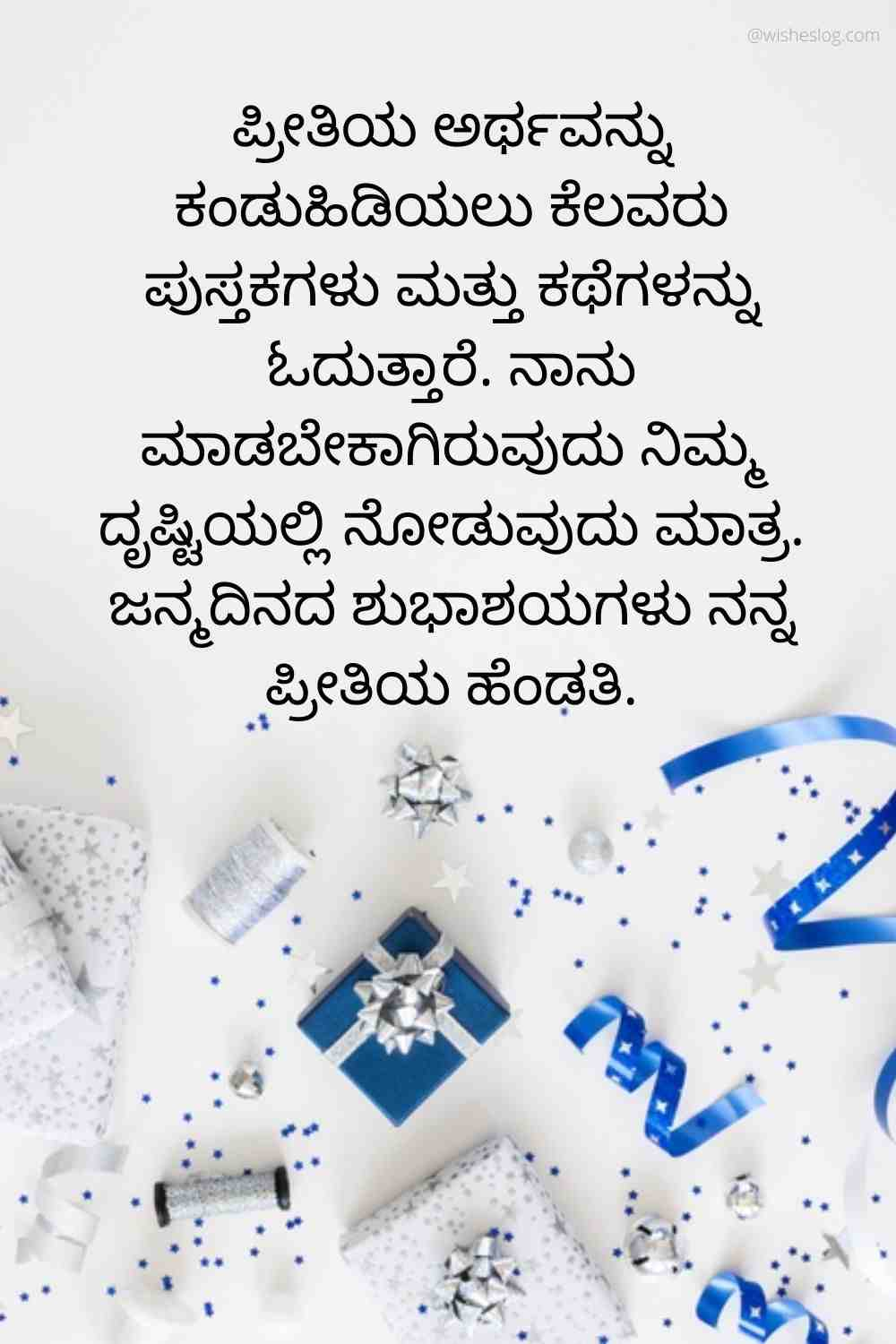 happy birthday wishes for wife in kannada