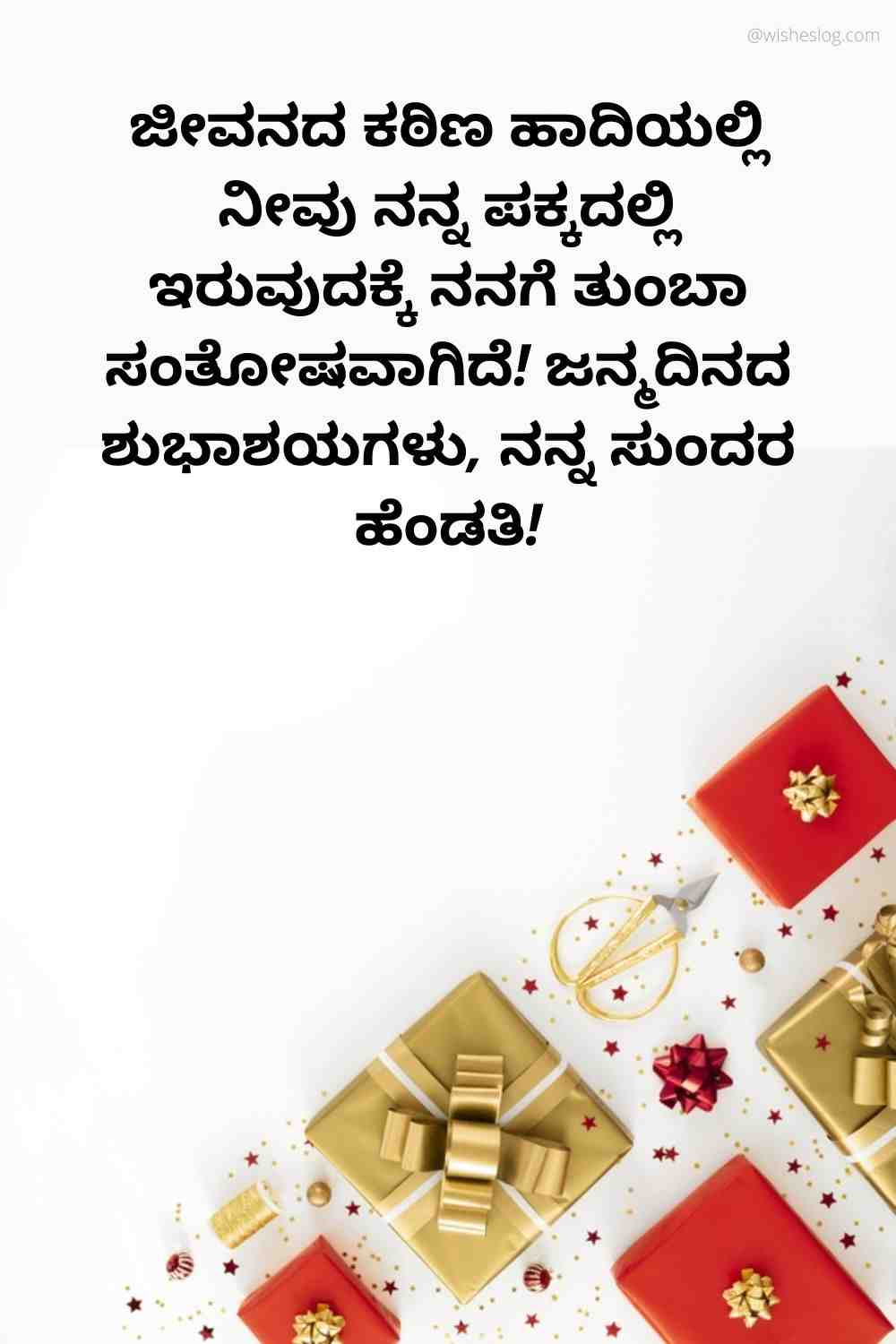 kannada birthday wishes for wife