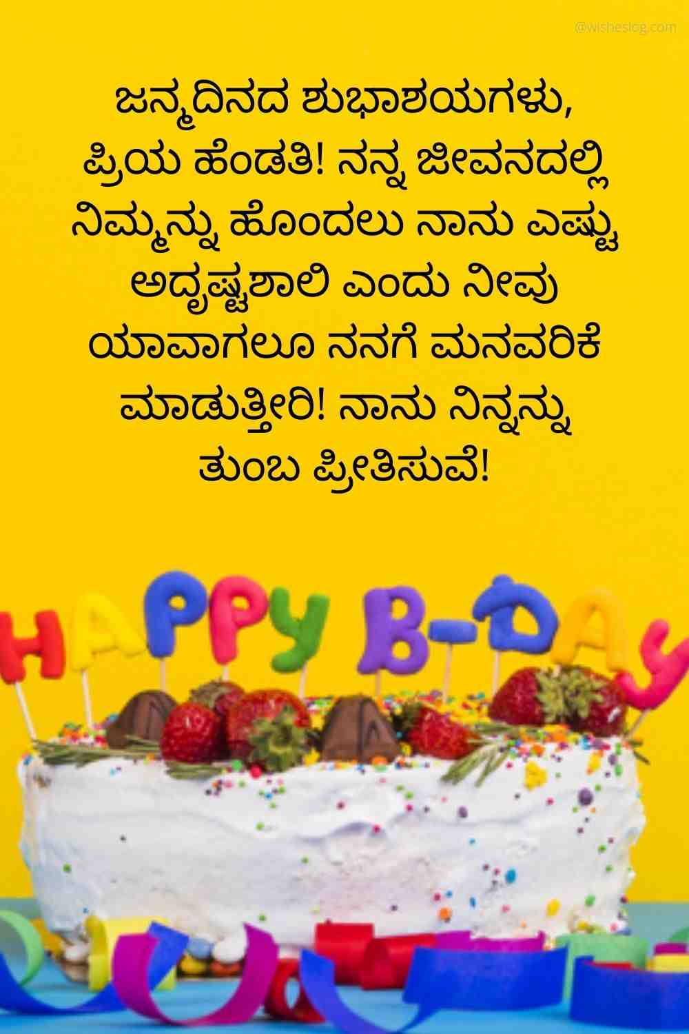 wife birthday quotes in kannada