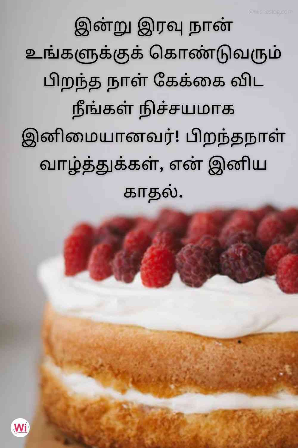 birthday greetings in tamil for bf