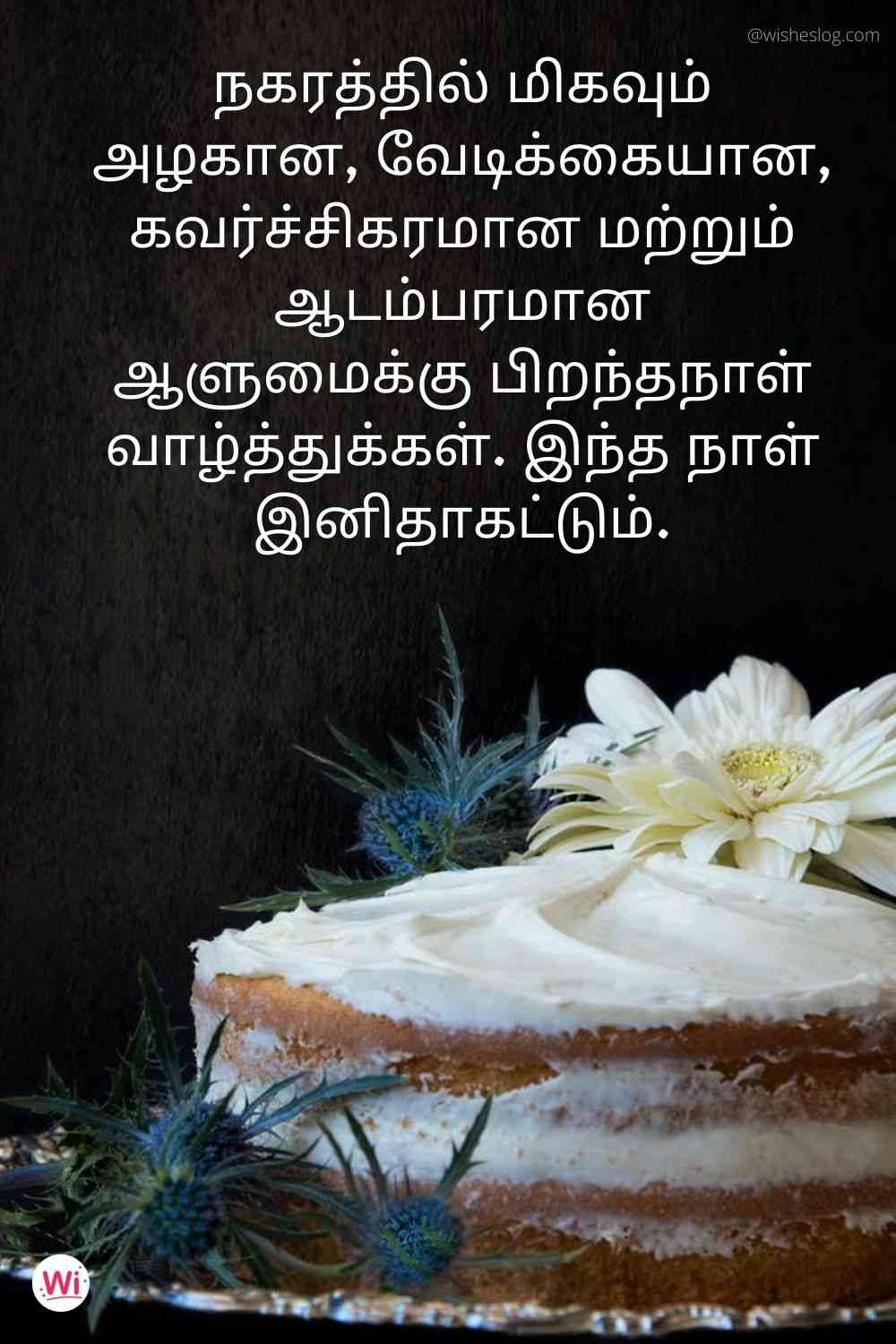 birthday wishes images in tamil for boyfriend