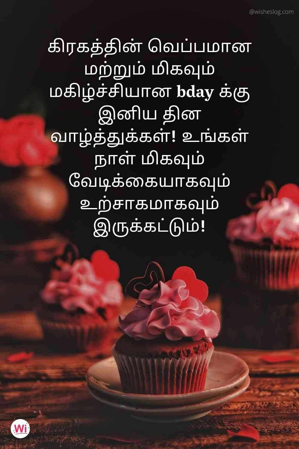 birthday wishes quotes in tamil for boyfriend