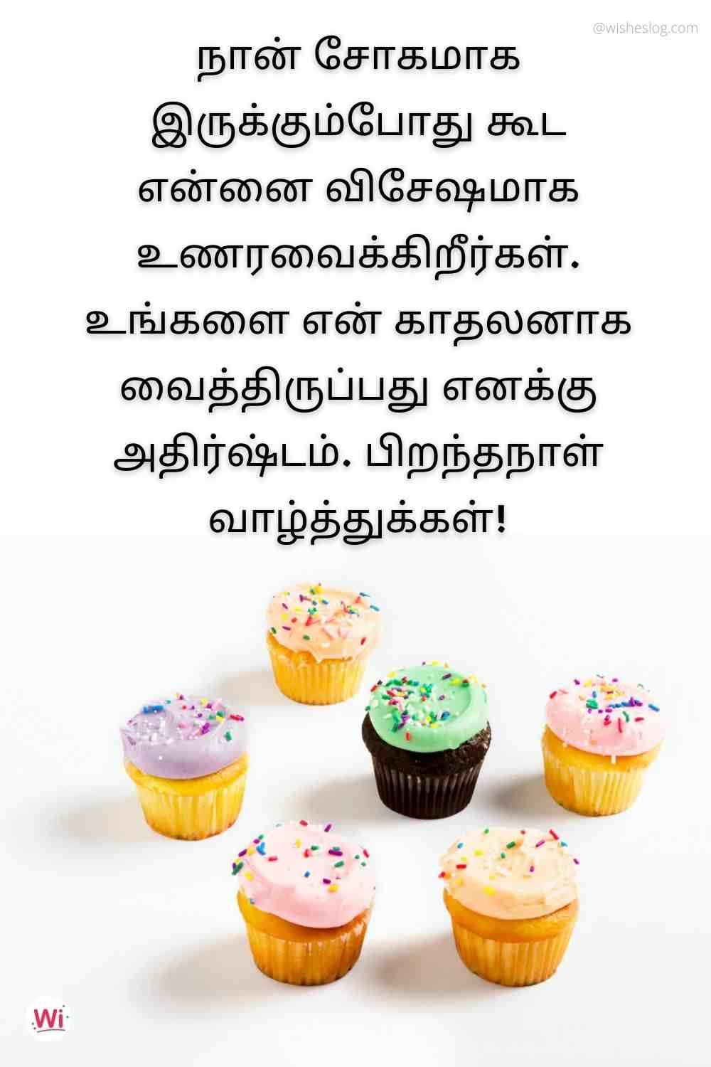 birthday wishes quotes tamil for boyfriend