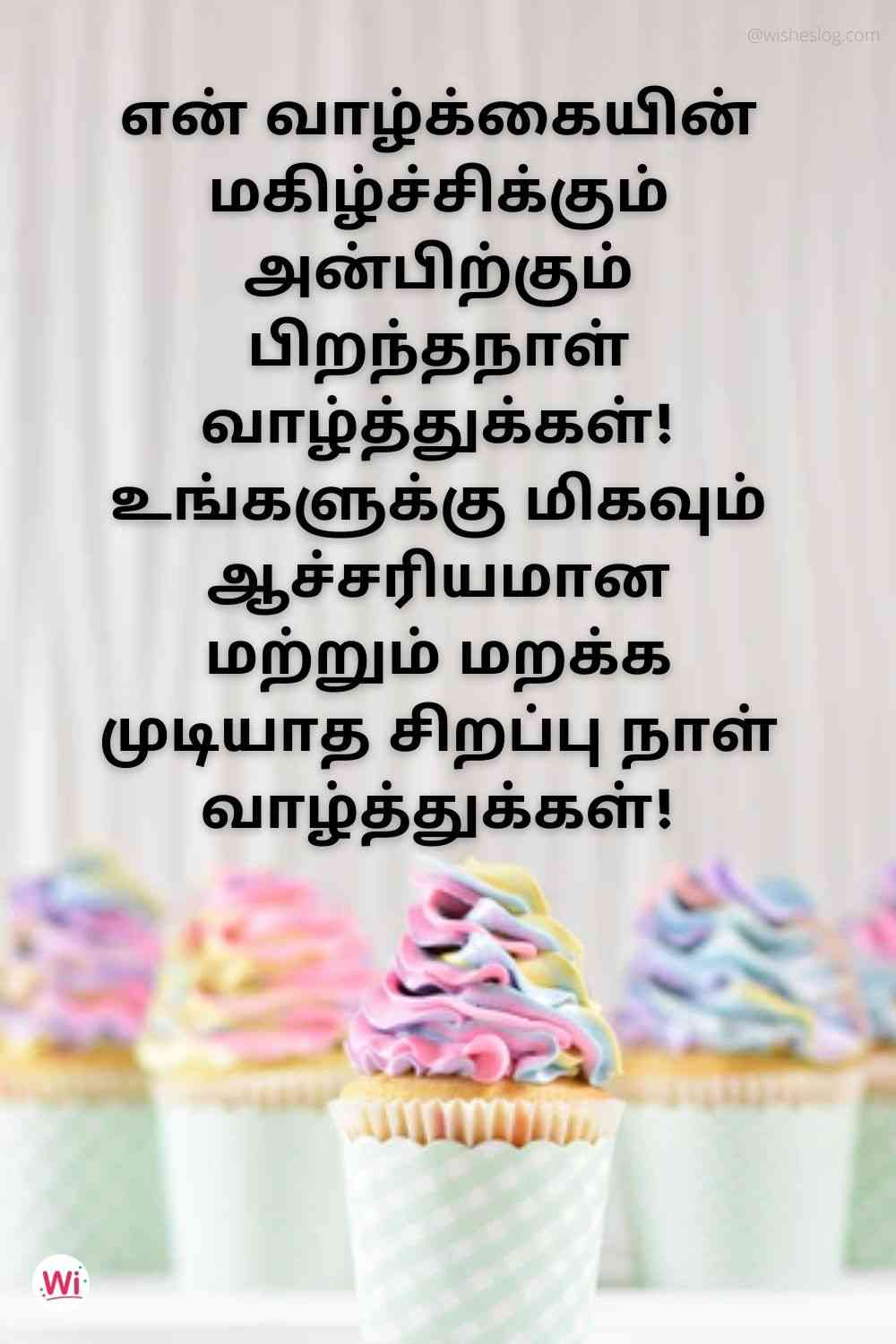 happy birthday quotes in tamil for boyfriend