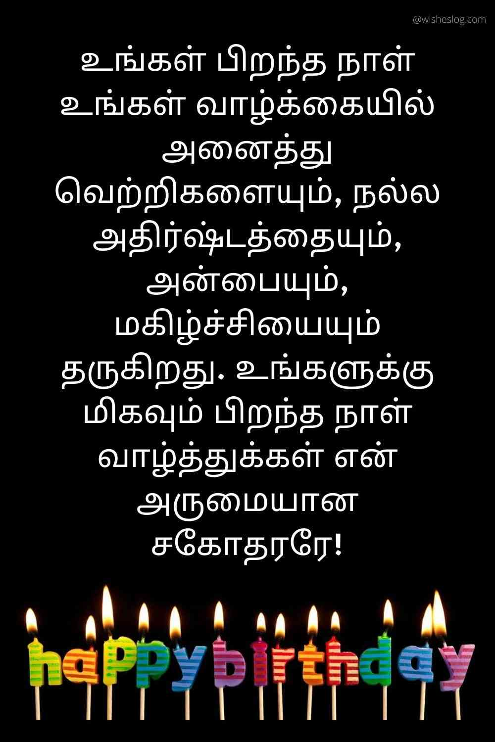 birthday quotes in tamil for bro
