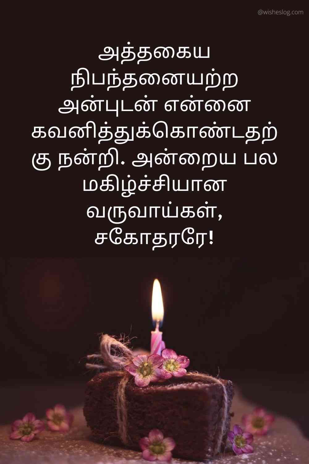 birthday quotes in tamil for brother