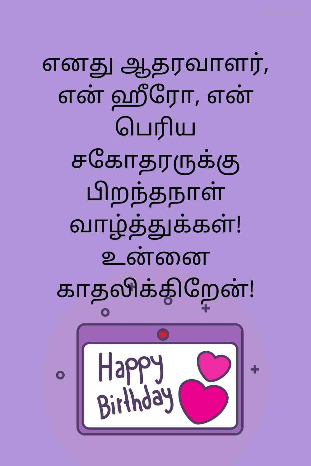 birthday quotes in tamil for elder brother