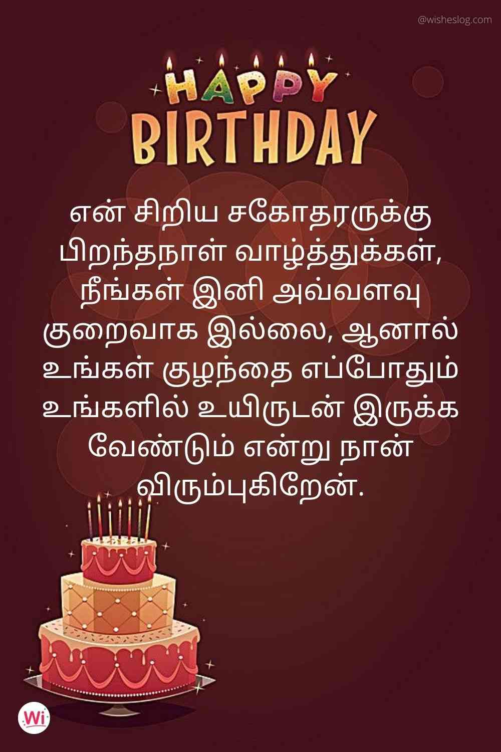 birthday quotes in tamil for younger brother