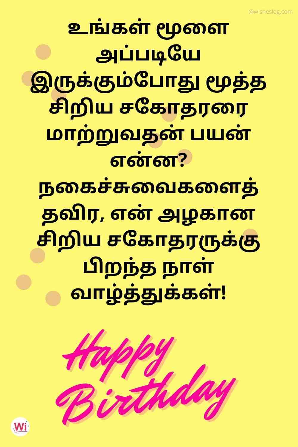 birthday wishes for little brother in tamil