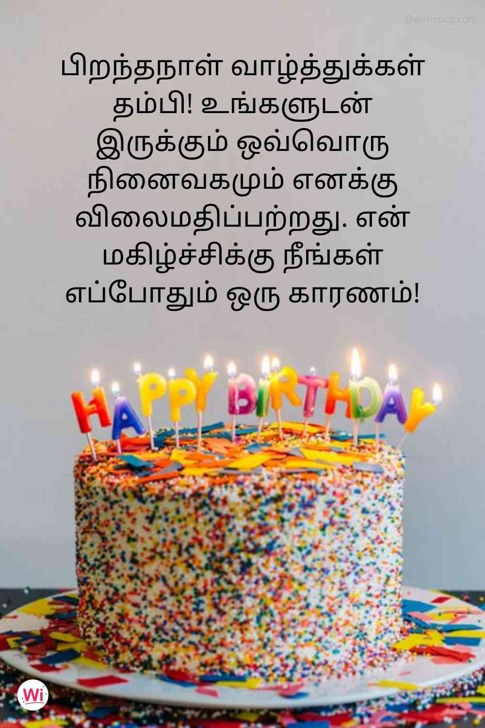 birthday wishes for younger brother in tamil