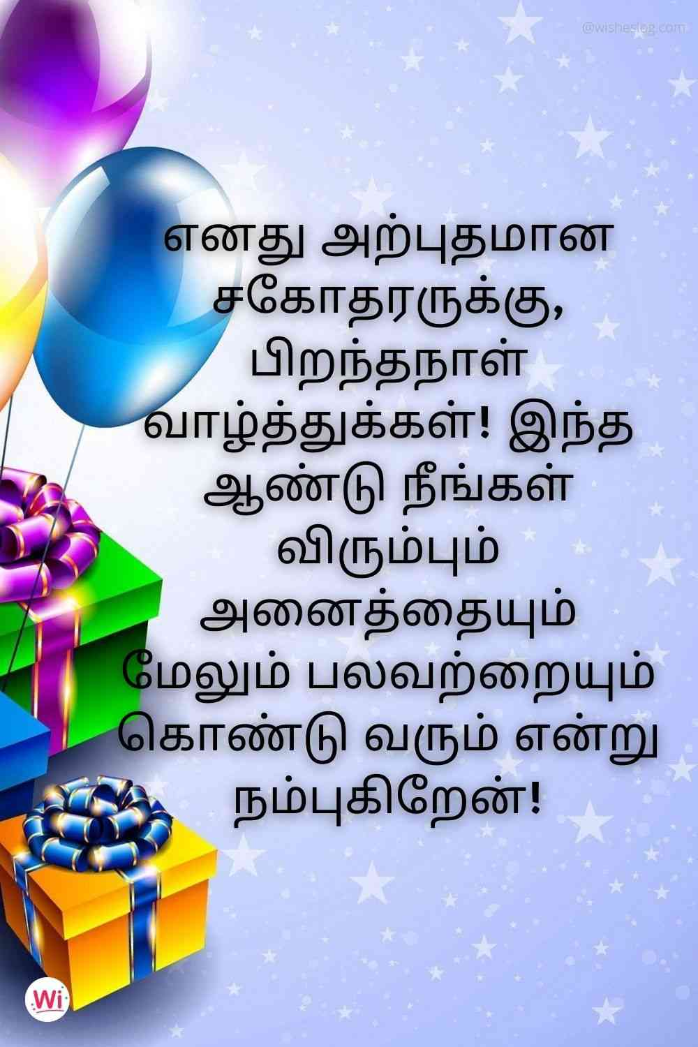birthday wishes in tamil for bro