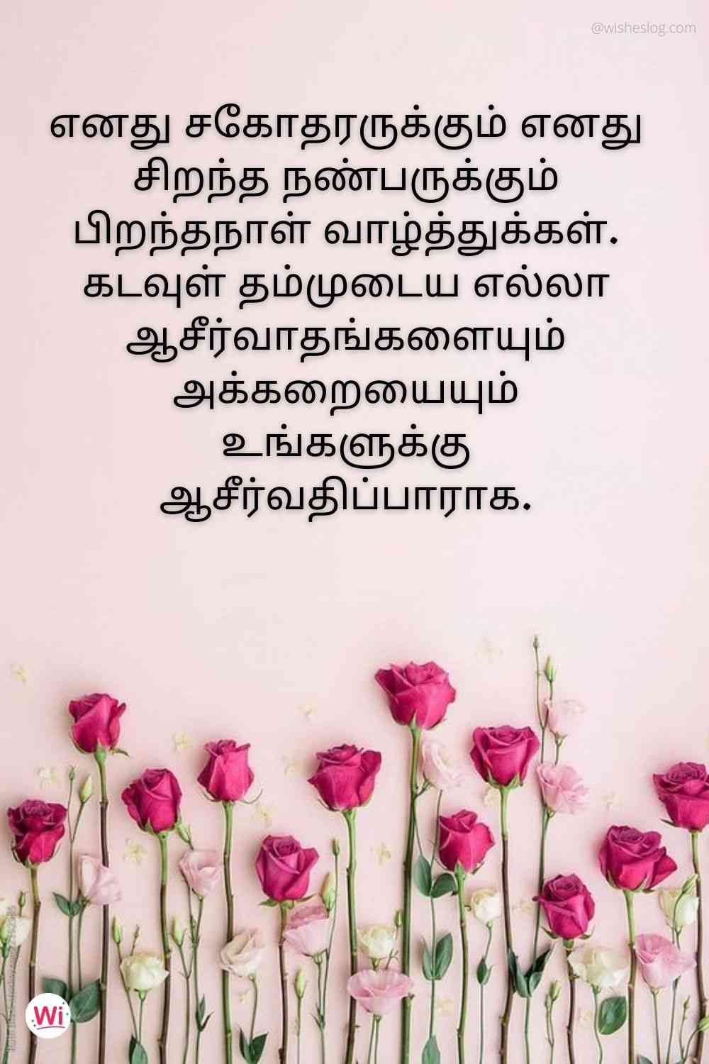 birthday wishes in tamil for brother