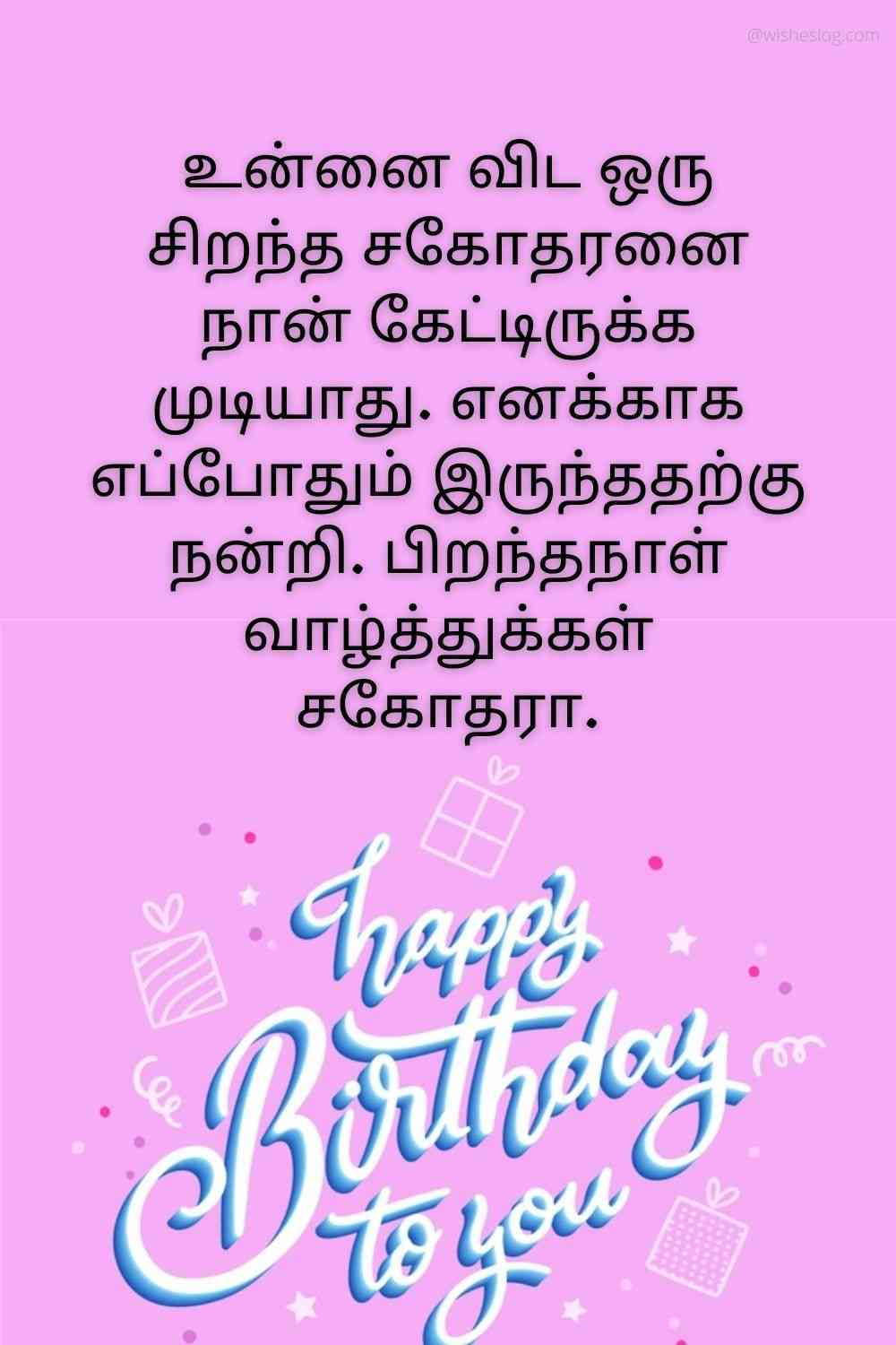birthday wishes quotes in tamil for bro