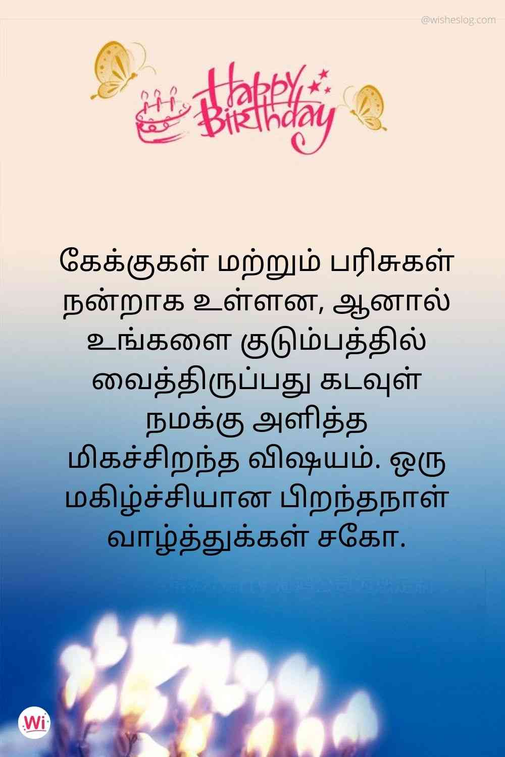birthday wishes quotes in tamil for brother
