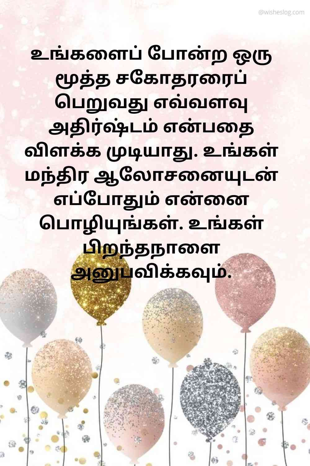 birthday wishes quotes in tamil for elder bro