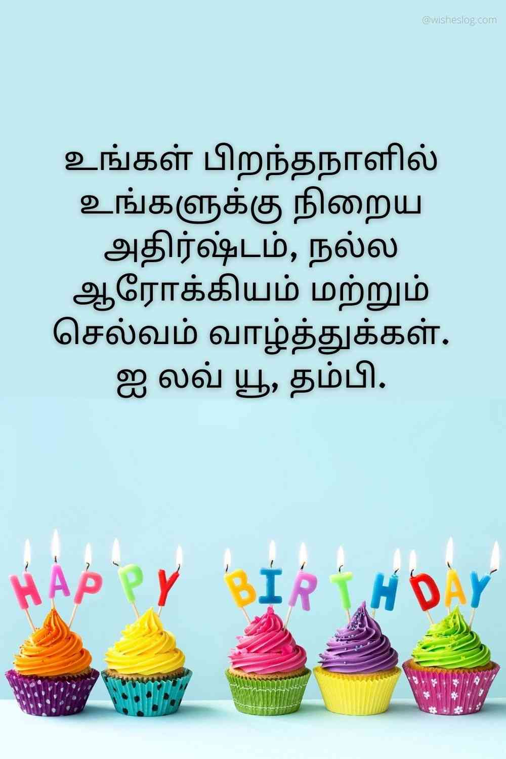 happy birthday images in tamil for bro