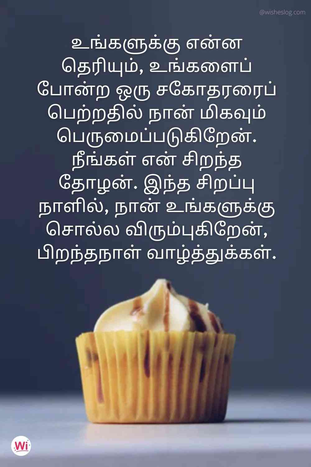 happy birthday images in tamil for brother
