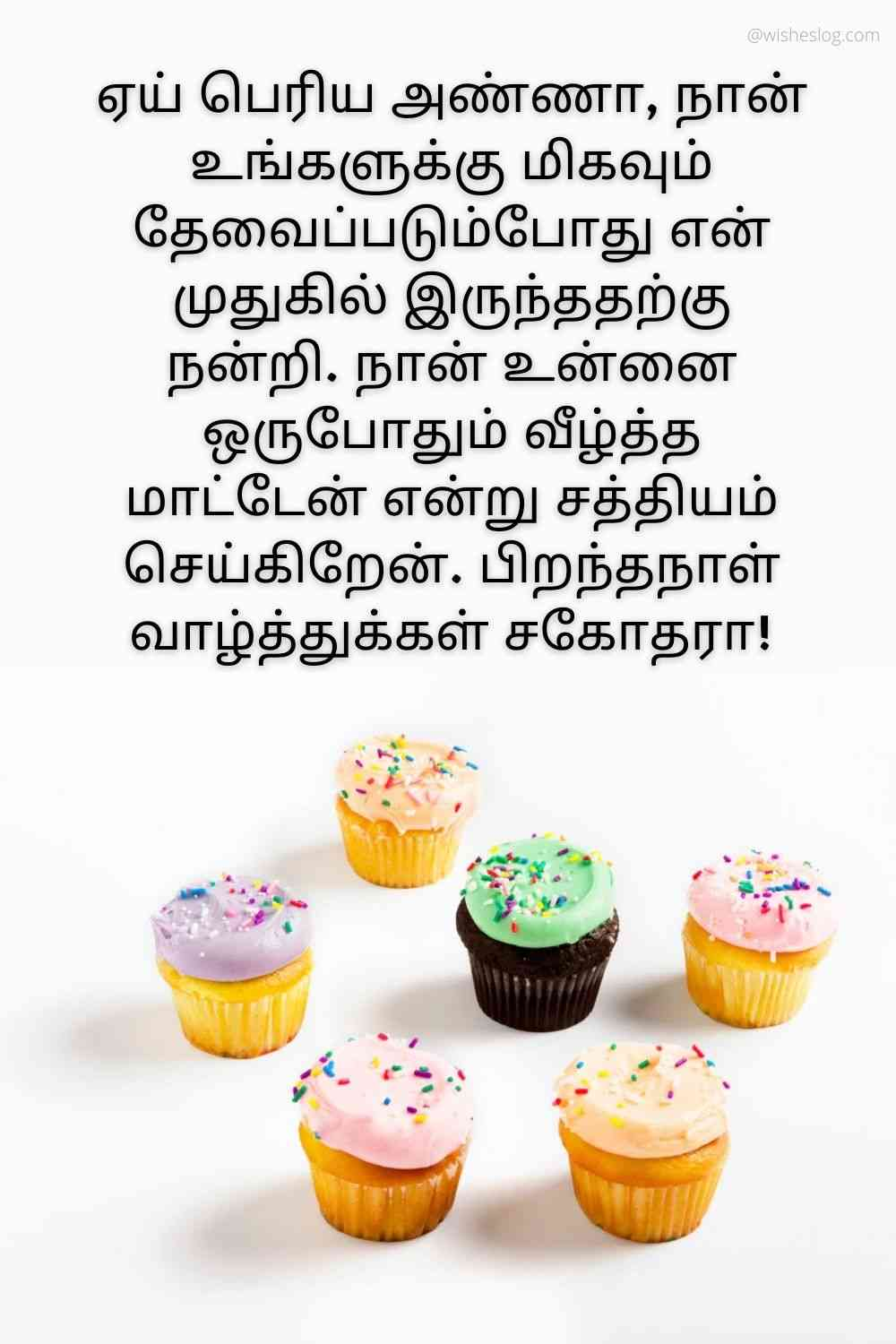 happy birthday images in tamil for elder brother