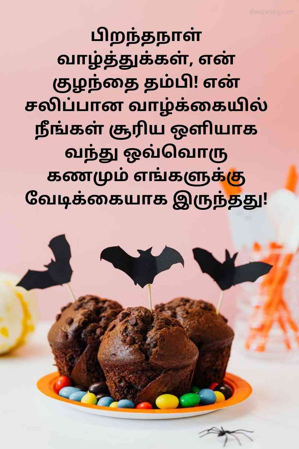 happy birthday images in tamil for little brother